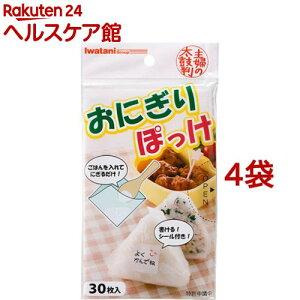 おにぎりぽっけ(30枚入*4袋セット)