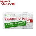 コンドーム サガミオリジナル002(10個入*5箱セット)【サガミオリジナル】