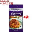 GABAN シーズニング ボロネーゼ(11.4g*4袋セット)【ギャバン(GABAN)】