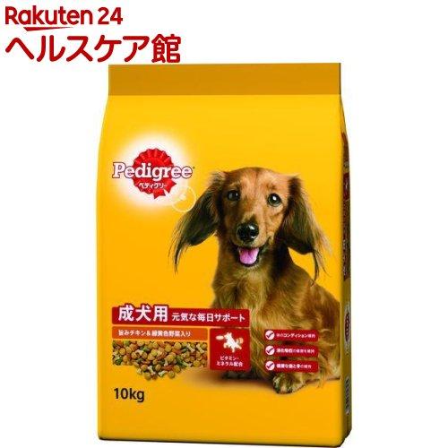 ペディグリー 成犬用 旨みチキン&緑黄色野菜入り(10kg)【ペディグリー(Pedigree)】