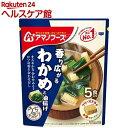 アマノフーズ うちのおみそ汁 わかめと油揚げ 5食入(33g)【アマノフーズ】