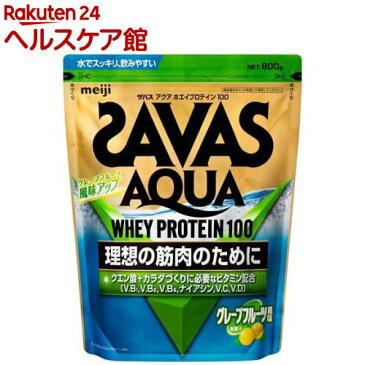 ザバス アクア ホエイプロテイン100 グレープフルーツ風味 約40食分(840g)【zs02】【sav03】【ザバス(SAVAS)】