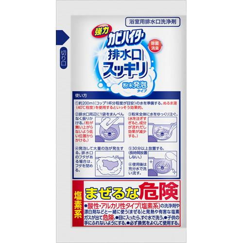強力カビハイター 排水口スッキリ 粉末発泡タイプ(3袋入)【ハイター】