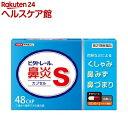 【第2類医薬品】ビタトレール 鼻炎S(48カプセル)【ビタトレール】