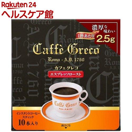コーヒー, インスタントコーヒー  (10)(Caffe Greco)