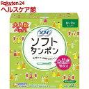 ソフィソフトタンポン スーパー(32コ入)【ソフィ】...