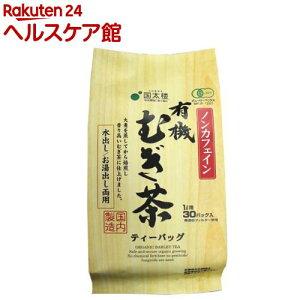 国太楼 ノンカフェイン 有機むぎ茶 ティーバッグ(30袋入)【国太楼】[麦茶]