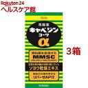 【第2類医薬品】キャベジンコーワα(300錠*3コセット)【...