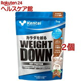 Kentai(ケンタイ) ウェイトダウン ソイプロテイン ココア風味 K1240(1kg*2コセット)【kentai(ケンタイ)】