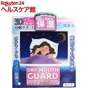 ドライマウスガード マスク 女性サイズ ピンク(30枚+7枚入)