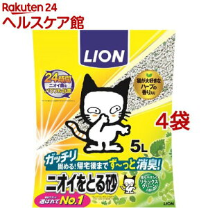 猫砂 ニオイをとる砂 リラックスグリーンの香り(5L*4コセット)【slide_5】【ニオイをとる砂】