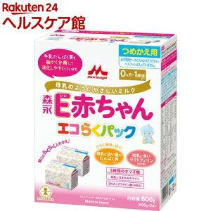 森永 E赤ちゃん エコらくパック つめかえ用(400g*2袋入)【E赤ちゃん】[粉ミルク]