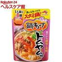 【訳あり】鍋キューブ トムヤム味(4個入)【鍋キューブ】