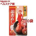 忍者めし 梅かつお(20g*10コセット)【UHA味覚糖】
