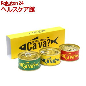 岩手県産 サヴァ缶 3種アソートセット(各1缶入*3種)【slide_c5】【岩手県産】[缶詰]