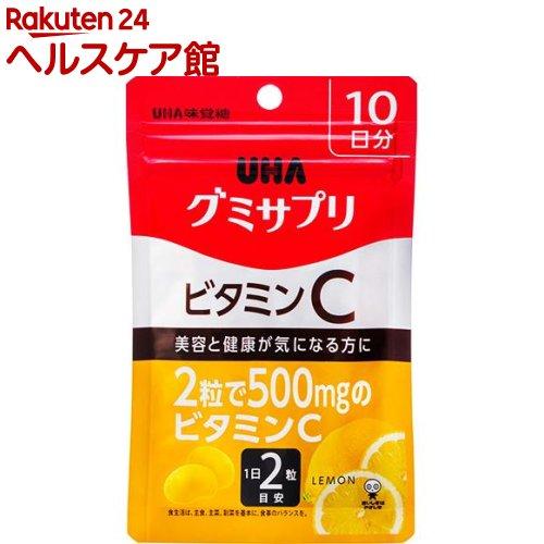 グミサプリビタミンC10日分