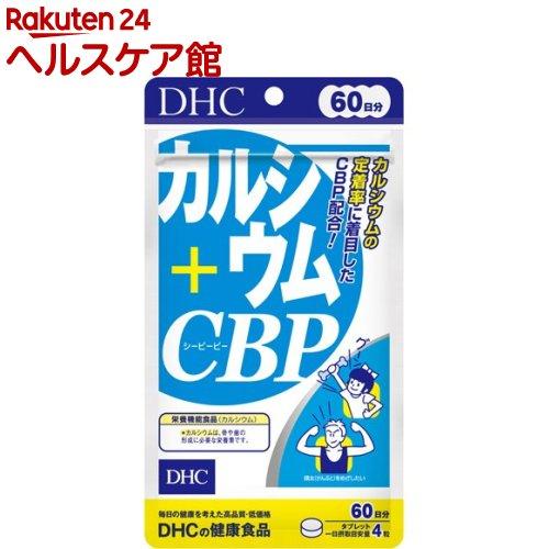 DHC60日カルシウム+CBP