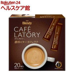 ブレンディ カフェラトリー スティック コーヒー 濃厚ビターカフェラテ(9g*20本入)【ブレンディ(Blendy)】