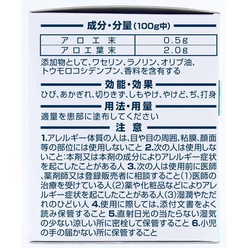 小林製薬「間宮」アロエ軟膏