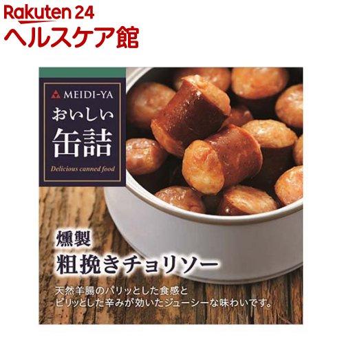 おいしい缶詰燻製粗挽きチョリソー