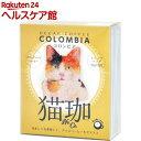 猫珈 コロンビア(10g*5袋入)