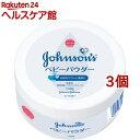 ジョンソン ベビーパウダー プラスチック容器(140g*3コセット)【ジョンソン・ベビー(johnoson´s baby)】