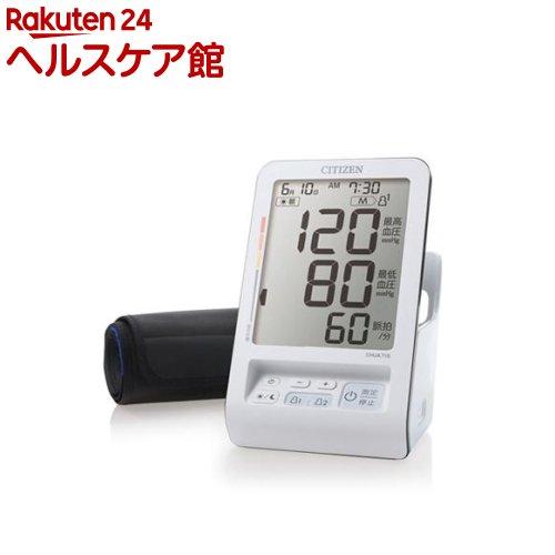 シチズン『電子血圧計(CHUA715)』