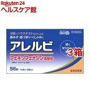 【第2類医薬品】アレルビ(セルフメディケーション税制対象)(56錠*3コセット)【アレルビ】