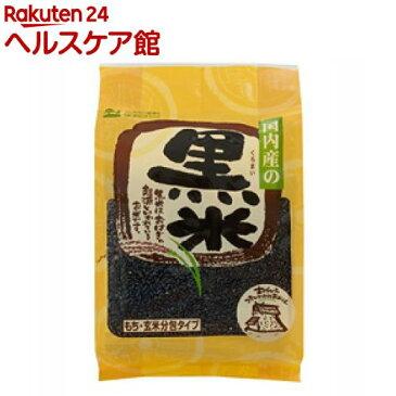 創健社 黒米 分包 国内産(18g*15袋入)