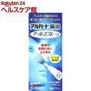 アルガード鼻炎クールスプレーa 15mL