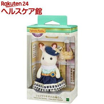 シルバニアファミリー ショコラウサギのお姉さん TVS-02(1コ入)【シルバニアファミリー】
