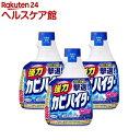 強力カビハイター お風呂用カビ取り剤 付け替え(400ml*3個セット)【ハイター】