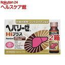 【第2類医薬品】ヘパリーゼHiプラス(50ml*10本入*2箱セット)【ヘパリーゼ】 1