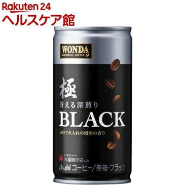 ワンダ 極 ブラック 冴える深煎り(185g*30本入)【ワンダ(WONDA)】