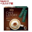 ブレンディ カフェラトリー スティック コーヒー 濃厚クリーミーカプチーノ(11g*18本入)【ブレンディ(Blendy)】