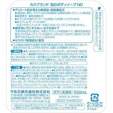 カウブランド 無添加 泡のボディソープ ポンプ付(550mL)【カウブランド】