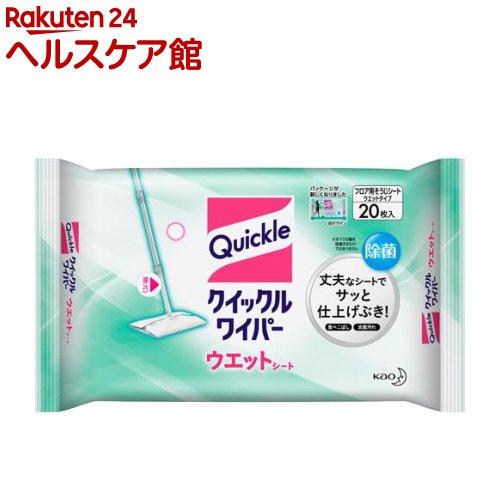 クイックルワイパー ウエットシート(20枚入)【クイックルワイパー】