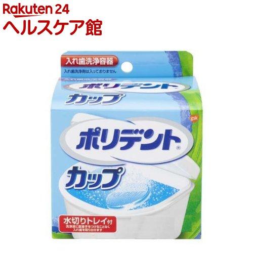 ポリデントカップ入れ歯・矯正用リテーナー・マウスピース洗浄容器(1コ入) more30  ポリデント
