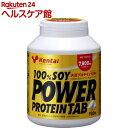 Kentai(ケンタイ) 100%SOYパワープロテイン(900粒)【kentai(ケンタイ)】
