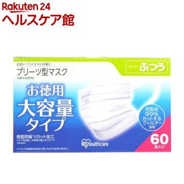 アイリスオーヤマ プリーツ型マスク大容量タイプ ふつうサイズ NRN-60PM(60枚入)【アイリスオーヤマ】