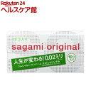 コンドーム サガミオリジナル002(10コ入)【サガミオリジナル】[避妊具]