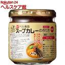 べル スープカレーの作り方 中辛(4皿分)【spts2】【m...