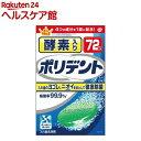 酵素入りポリデント 入れ歯洗浄剤(72錠入)【ポリデント】