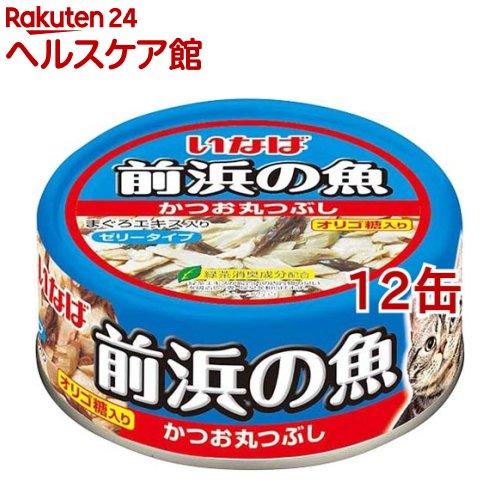 いなば 前浜の魚かつお丸つぶし(115g*12コセット)【前浜の魚】