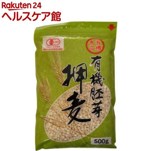 有機胚芽押麦(押し麦)
