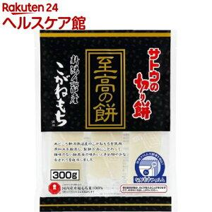 サトウの切り餅 至高の餅 新潟県魚沼産こがねもち(300g)【サトウの切り餅】