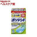 入れ歯洗浄剤 ニオイを除く ポリデント(2.8g*108錠入...