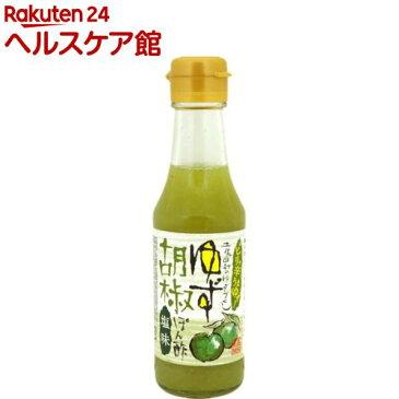 土佐山村ゆずづくし ゆず胡椒ぽん酢 塩味(160g)【ゆずづくし】