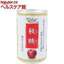 信州りんごジュース 秋映 160X30