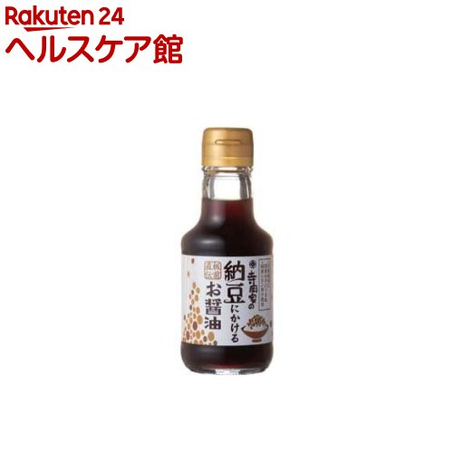 寺岡家の納豆にかけるお醤油